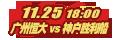 广州恒大VS神户胜利