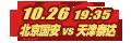 體育北京國安VS天津泰達