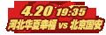 体育 河北华夏VS北京国安