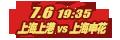 体育 上海上港VS上海申花
