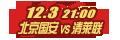北京国安VS清莱
