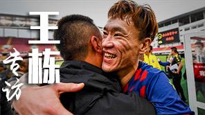 专访王栋:前主帅太强势导致球队气氛不好