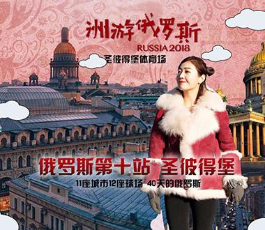 《洲游俄罗斯》造访最美之城圣彼得堡