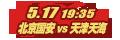 体育北京国安VS天津天海