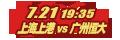 体育恒大vs上港